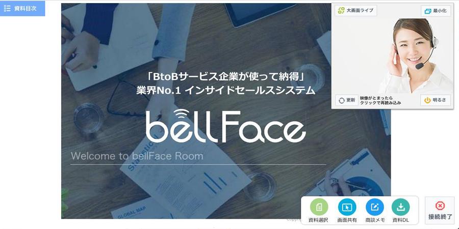 bellFace scoops up 3 billion yen in series D round